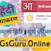 उपवाक्य (Clause) परिभाषा | हिंदी व्याकरण पूर्ण परिभाषा उदाहरण के साथ सा  | GsGuru.online