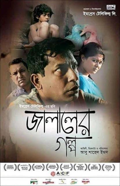 Watch and download Jalaler Golpo (2014), মুভি : জালালের গল্প (২০১৪) IMdb: ৭.৮/১০ ব্যাক্তিগত রেটিং: ৮/১০ পরিচালনা :আবু শাহেদ ইমন।  অভিনয় : তৌকির আহমেদ, মোশারফ করিম, মৌসুমি হামিদ, আরাফাত রহমানসহ আরো অনেকে।