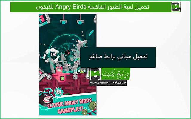 تنزيل لعبة الطيور الغاضبة Angry Birds للأيفون- موقع برامج أبديت