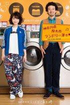 Kanagawa-ken Atsugi-shi Laundry Chigasaki (2016)