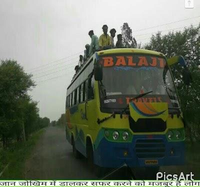 पिपरई से अशोकनगर, जाने वाली बालाजी बस में कराया जा रहा है खतरों भरा सफर