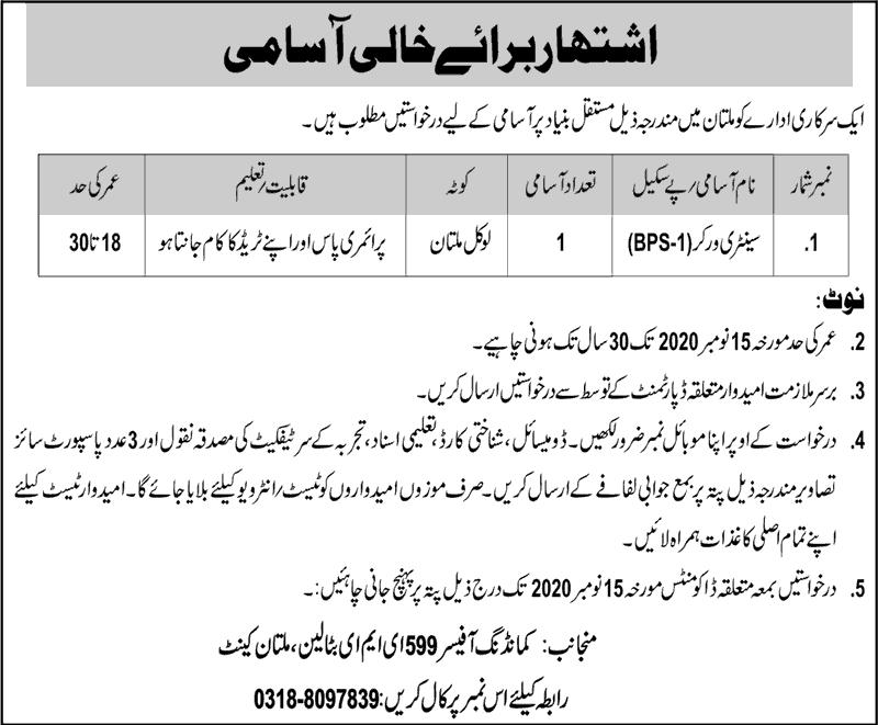 Pakistan Army 599 EME Battalion Jobs October 2020
