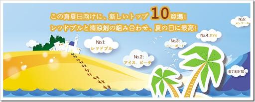 0613%25255B5%25255D - 【リキッド】暑い夏を乗り切るHILIQリキッド JAPAN TOP10ニューバージョン【すっきりさわやかレッドブル】