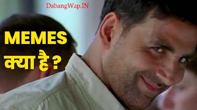 Meme Meaning In Hindi - Memes क्या होता है?