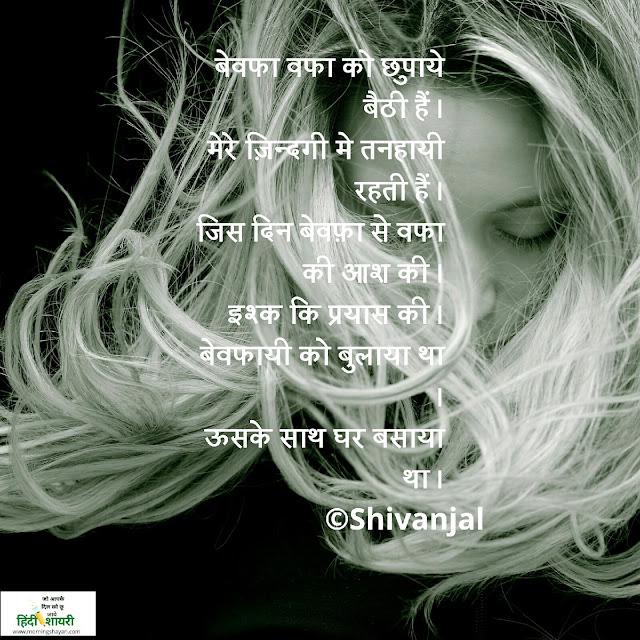Image of  Bewafa Shayari in Hindi for boyfriend Bewafa Sanam Shayari