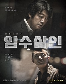 Capa Dark Figure of Crime Dublado 2018 Torrent
