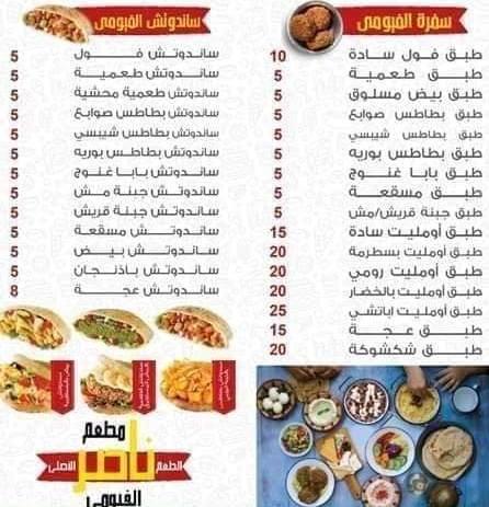 منيو ناصر الفيومي 2