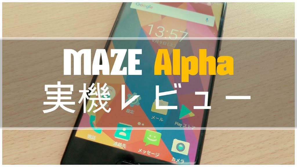 MAZE Alpha 実機レビュー・評価・感想|2万円以下コスパ抜群の6インチベゼルレススマホ