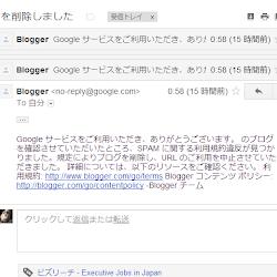 Blogger利用規約違反