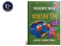 আজকের বিশ্ব - সাধারণ জ্ঞান, বাংলাদেশ ও আন্তর্জাতিক বিষয়াবলী Part 2 Pdf Download