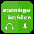 Khmer Learn English