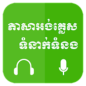 Khmer Learn English