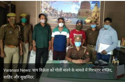 सिगरेट न देने पर चाय विक्रेता को मार दी गोली, 3 गिरफ्तार
