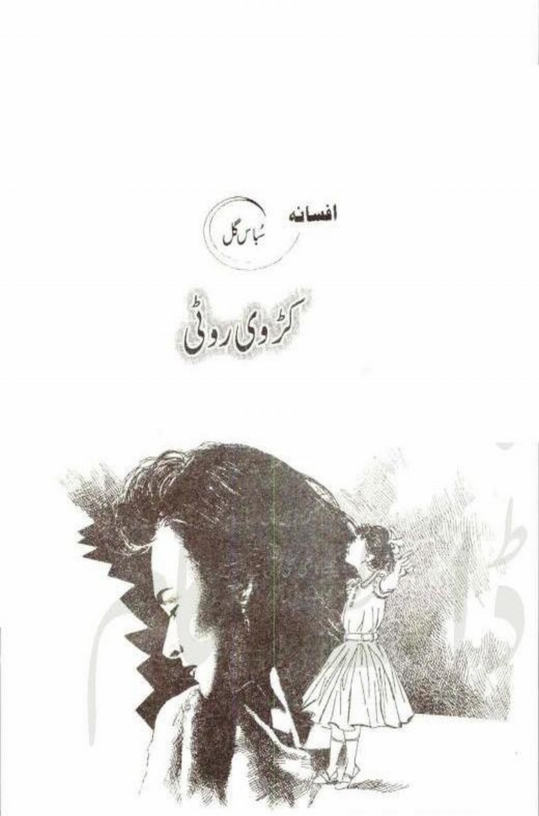 Karwhi Roti is a very well written complex script novel which depicts normal emotions and behaviour of human like love hate greed power and fear, writen by Sabas Gul , Sabas Gul is a very famous and popular specialy among female readers