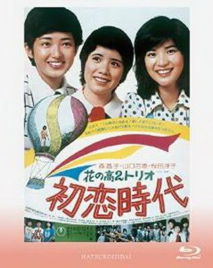 [MOVIES] 花の高2トリオ 初恋時代 (1975)