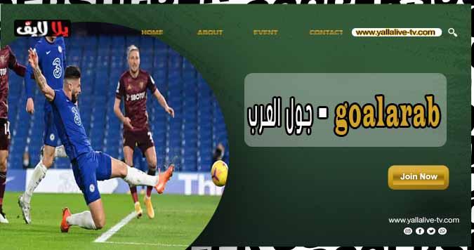 جول العرب