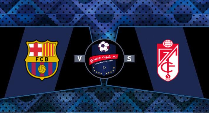 مشاهدة مباراة برشلونة وغرناطة
