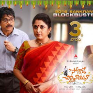 Soggade Chinni Nayana Movie Posters