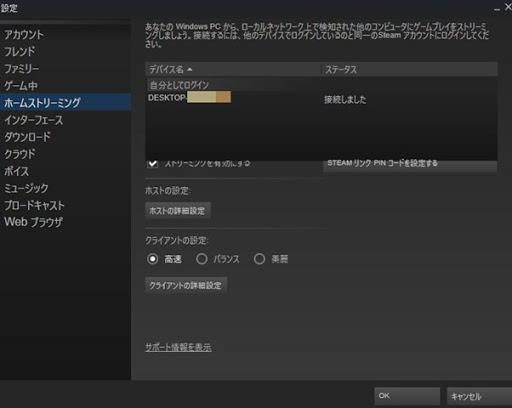 streaming%252520settei thumb%25255B3%25255D - 【ガジェット】「GPD WIN ゲームパッドタブレットPC」レビュー。Windows 10搭載+ゲームパッドつきのスーパーゲーミングタブレット!【タブレット/ゲームPC/神モバイル】
