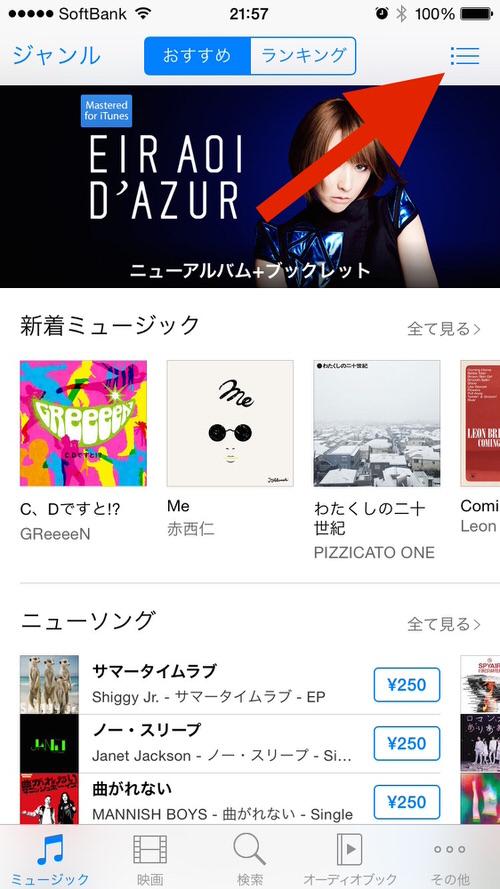 iTunes Store履歴