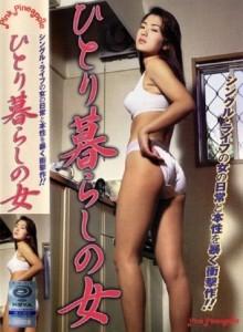 Virgin Fantasy : Nomoto Miho (1999) [ญี่ปุ่น18+]