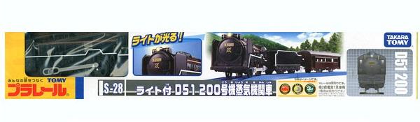 Tàu hỏa S-28 Plarail D51200 chạy pin