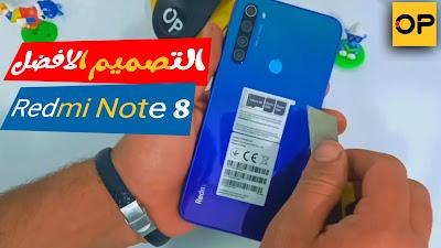 فيديو unboxing redmi note 8 | التصميم الافضل بدون منازع