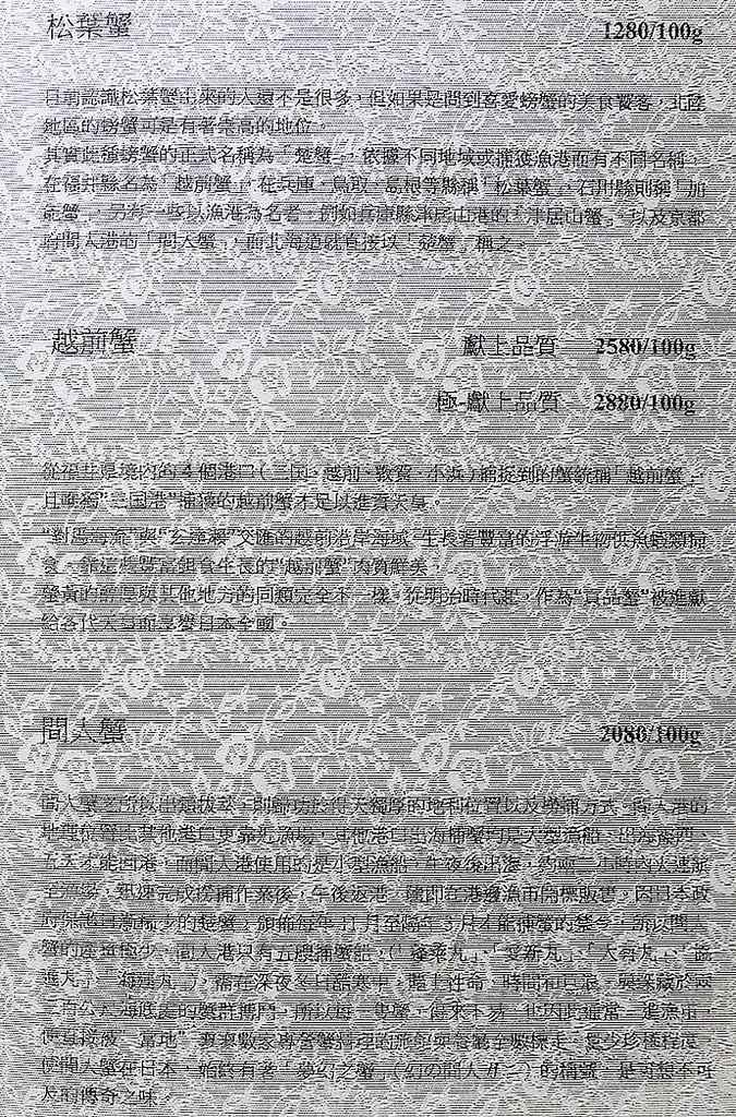 4 鼎膾北海道毛蟹專門店 無敵海景生魚丼2.1 澳洲和牛鍋物買一送一