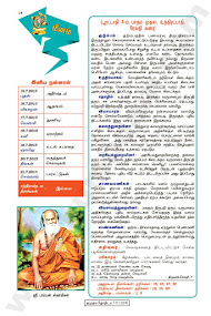 Kumudam Jothidam Raasi Palan - 15/7/2015 to 21/7/2015