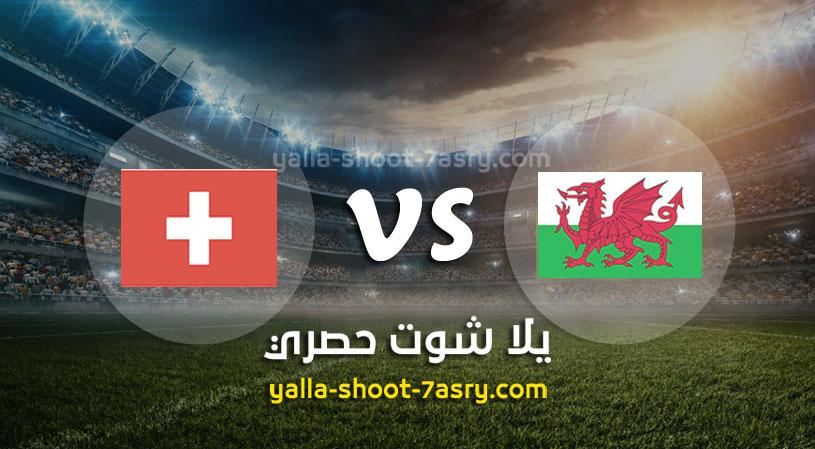 مباراة ويلز وسويسرا