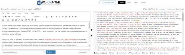 Как превратить документ Word в файл html