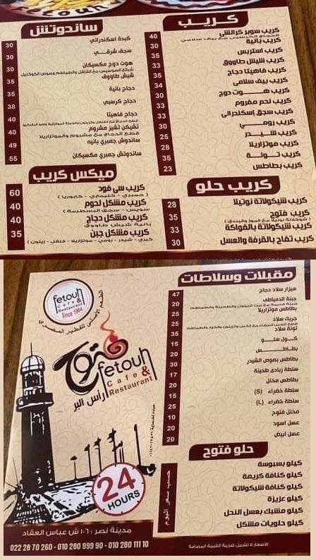 منيو مطعم فتوح رأس البر 3