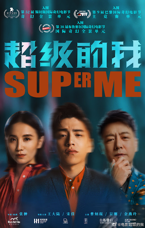 Super Me China Movie