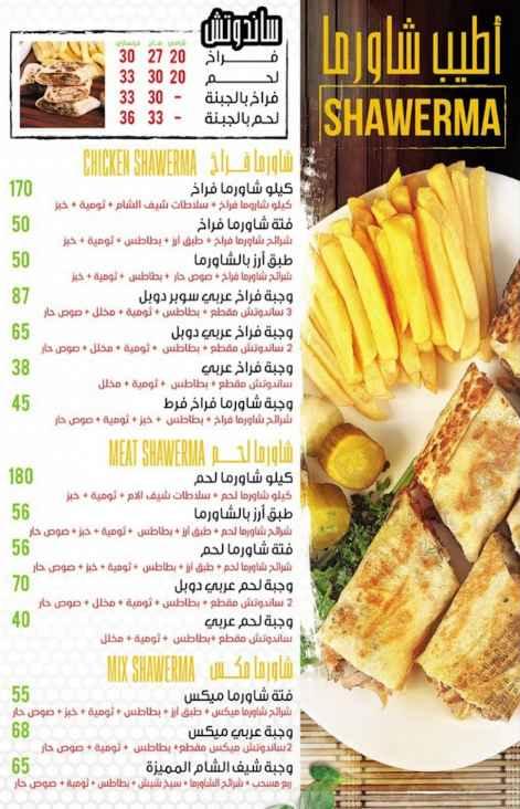 منيو مطعم شيف الشام 4