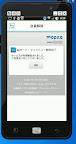 yomel.jp 10 spモード:マイメニュー解除完了