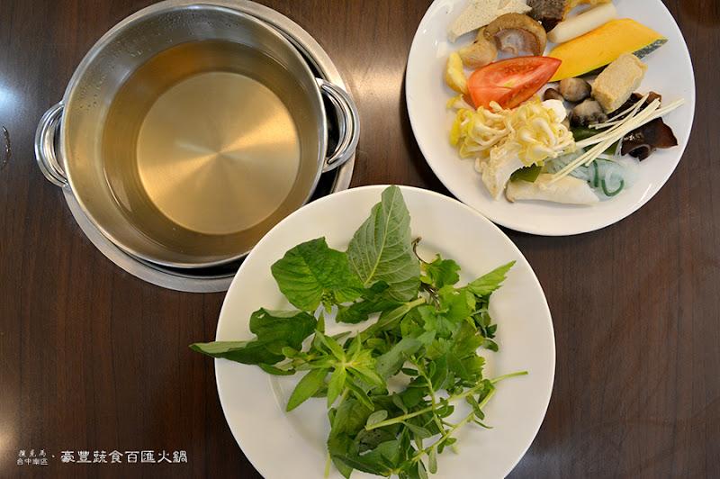 豪豐蔬食百匯火鍋