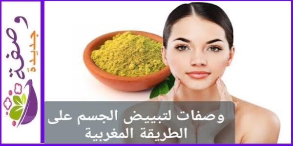 وصفات لتبييض الجسم على الطريقة المغربية بأفضل أعشاب مغربية لتبييض الجسم