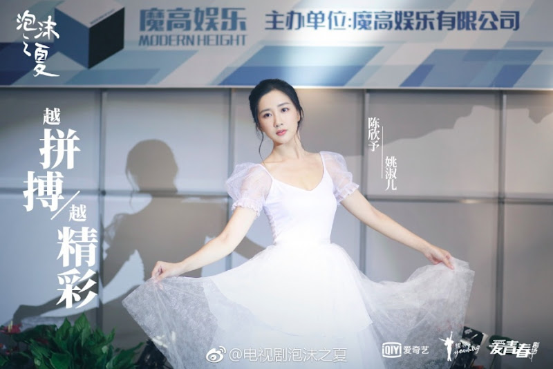 Summer's Desire 2018 China Drama