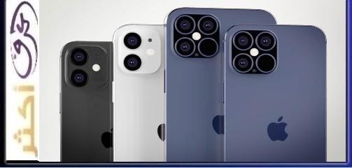 هاتف ايفون 12 الجديد