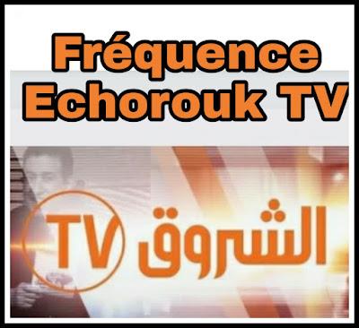 Fréquence Echorouk TV HD chaîne algérienne sur Nilesat 2021