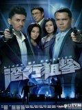 Hành Động Truy Kích (SCTV9)
