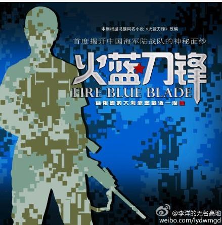 Fire Blue Blade China Drama