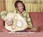 محمد سعد عبدالل.