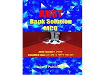AUST Bank  Solution MCQ - PDF ফাইল