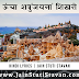 Uncha Uncha Shatrunjay Na Shikharo Sohay (Hindi Lyrics) | Jain Stavan Lyrics | Jain Stuti Stavan