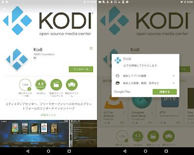 Nexus 7にKodiをインストール