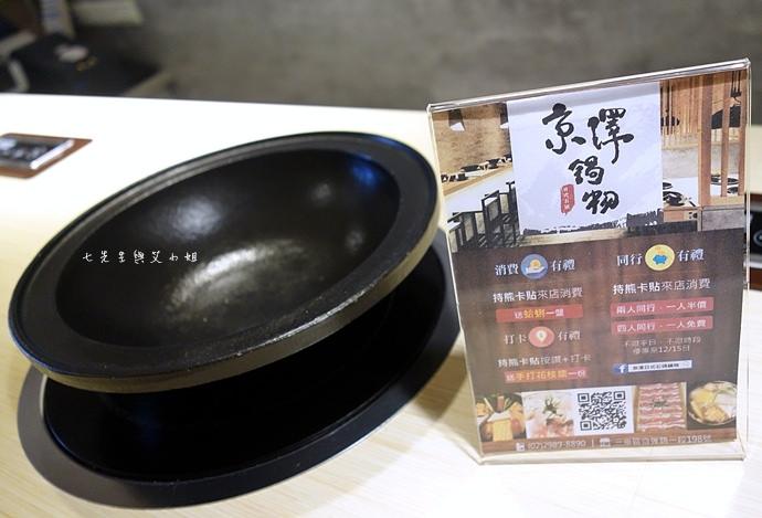 6 京澤日式石頭鍋物