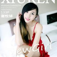 [XiuRen] 2014.12.14 NO.254 谢忱倬 cover.jpg