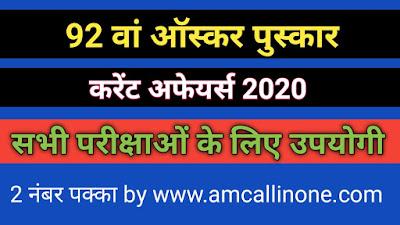 92 वां ऑस्कर पुस्कार 2020 करेंट अफेयर्स इन हिन्दी