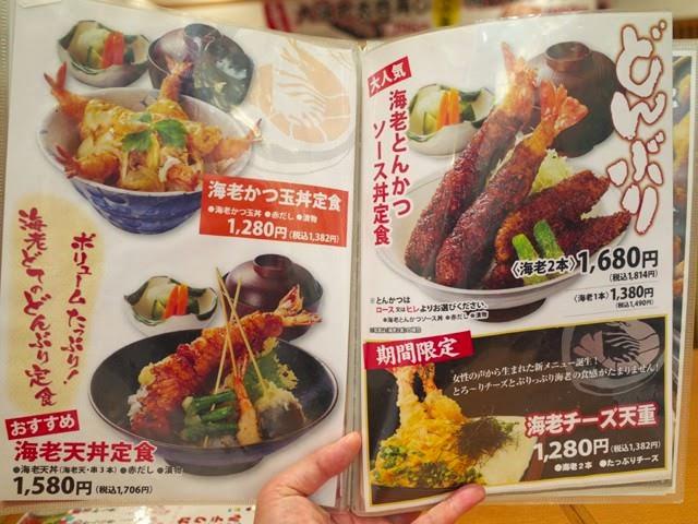 丼系のエビフライ定食